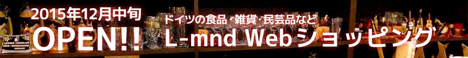 12月1日OPEN!! L-mnd Webショッピング