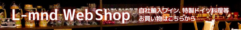L-mnd Web Shop 自社ワイン、特性ドイツ料理等お買い物はこちらから