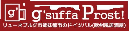 g'suffa Prost!(ズッファプロースト!)