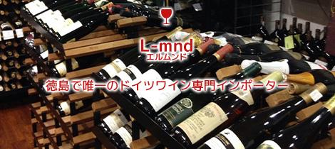 L-mnd 徳島で唯一のドイツワイン専門インポーター